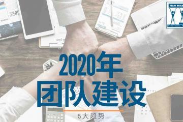 5大趋势2020年 团队建设